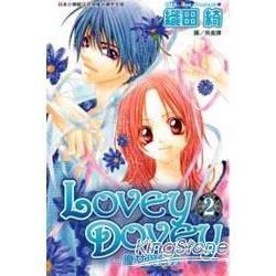 Lovey Dovey-優女與惡男02