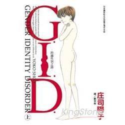 G.I.D.跨越性別之路 (上)