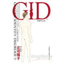 G.I.D.跨越性別之路 (下)