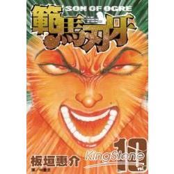 範馬刃牙10