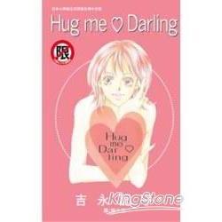 Hug me  Darling (全)限