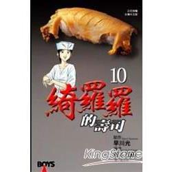 綺羅羅的壽司 10