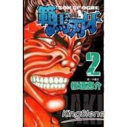 範馬刃牙02