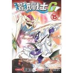 摺紙戰士G15