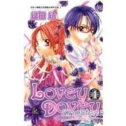 Lovey Dovey-優女與惡男04