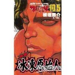 範馬刃牙10.5-冰凍原始人(全)