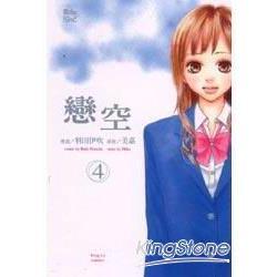 戀空(漫畫版)04
