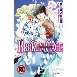 Broken Cage破籠之戀 (全)限
