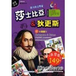 世界偉人傳-莎士比亞.狄更斯