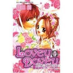 Lovey Dovey-優女與惡男05(完)