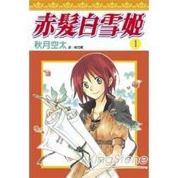 赤髮白雪姬01