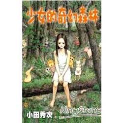 少女的奇幻森林 01