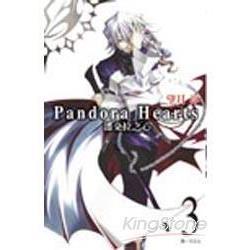潘朵拉之心03