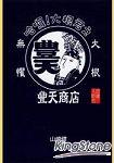 哈囉^!大根君之豐天商店 ^(全^)