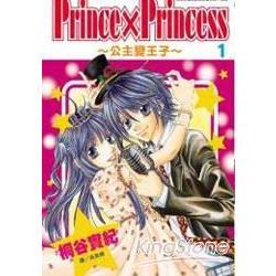 Prince × Princess ~ 公主變王子 ~ 01