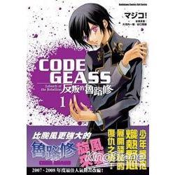 CODE GEASS 反叛的魯路修01