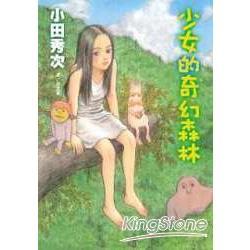 少女的奇幻森林 02
