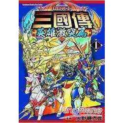 BB戰士三國傳-英雄激突篇01