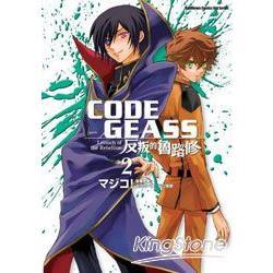CODE GEASS 反叛的魯路修02