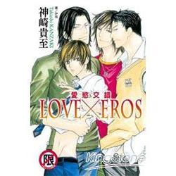 LOVE×EROS  愛慾交錯(全)限