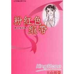 粉紅色緞帶~與乳癌抗戰 (全)