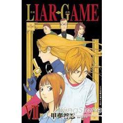 LIAR GAME-詐欺遊戲07