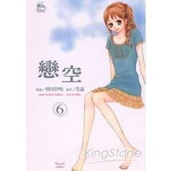 戀空(漫畫版)06