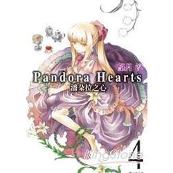 潘朵拉之心04