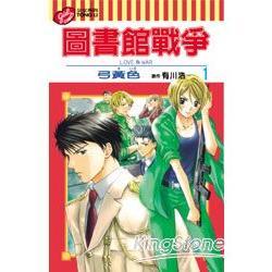 圖書館戰爭(漫畫版)LOVE&WAR01