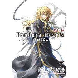 潘朵拉之心05