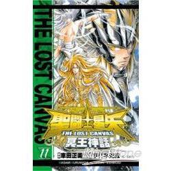 聖鬥士星矢THELOSTCANVAS冥王神話11