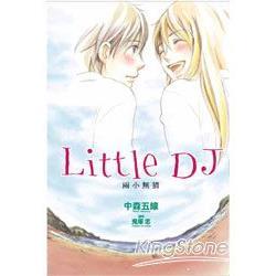 Little DJ兩小無猜 (全)