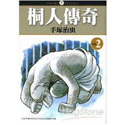 桐人傳奇02