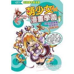 萌少女漫畫學園:卡哇伊萌美眉造型密技
