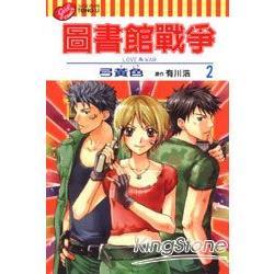 圖書館戰爭(漫畫版)LOVE&WAR02