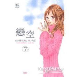 戀空(漫畫版)07