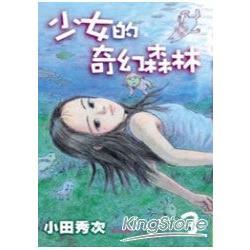 少女的奇幻森林 03完