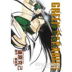 綠色樂土-JOKER系列 05