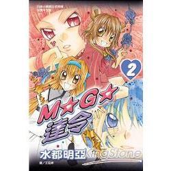 M★G★達令02