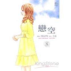 戀空(漫畫版)08