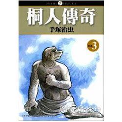 桐人傳奇03