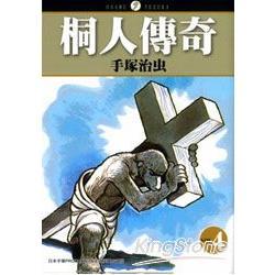 桐人傳奇04(完)