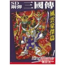 SD鋼彈三國傳風雲豪傑篇01