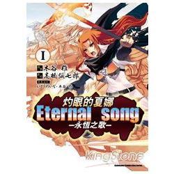 灼眼的夏娜Eternal song-永恆之歌(漫畫版)01