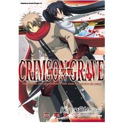 緋紅聖戰CRIMSON GRAVE04