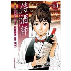 侍酒師01