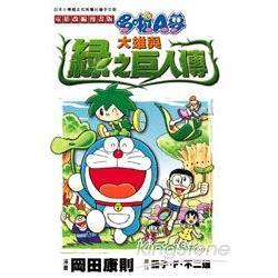 哆啦A夢(電影改編漫畫版)大雄與綠之巨人傳【全】