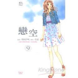 戀空(漫畫版)09