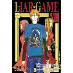 LIAR GAME-詐欺遊戲08