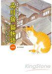 品川宿貓物語 01